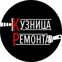 Ремонт квартир в Новосибирске | Кузница Ремонта