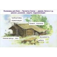 Защита древесины от гниения