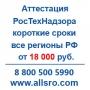 Аттестация РосТехНадзора   Ноябрьск