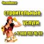 Ремонт квартир под ключ или частично   Челябинск