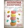 Колеруем на любой вкус и цвет! ТЕПЕРЬ БЕСПЛАТНО!   Санкт-Петербург