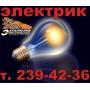 Услуги электрика. Электромонтаж   Новосибирск