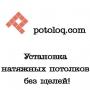 Натяжные потолки   Москва