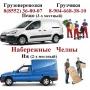 Перевозки Каблук. Услуги грузчиков   Набережные Челны