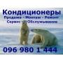 Кондиционеры - Монтаж - Демонтаж - Продажа - Ремонт - Обслужывание.   Украина