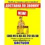 Доставка по звонку. Новинка!   Новосибирск