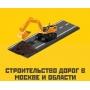 Строительство дорог   Калуга