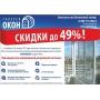 Остекление балконов и лоджий   Уфа