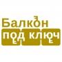 Балкон под ключ   Ханты-Мансийск