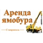 Услуги ямобура (бурояма)   Ставрополь