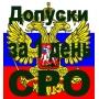 Получить допуск СРО за 1 день   Москва