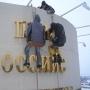 Монтаж, установка рекламных конструкций. Демонтаж наружной рекламы   Новосибирск