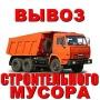 Вывоз мусора, грузчики   Нижний Новгород
