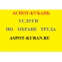 Услуги по охране труда   Краснодар