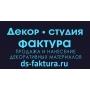 Нанесение декоративной штукатурки и красок   Екатеринбург