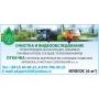 Откачка, илосос ассенизатор, очистка и видеообследование трубопроводов   Смоленск