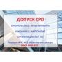 Допуск сро. Сертификация гост ISO   Москва