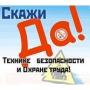 Услуги по охране труда   Нижний Тагил