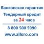 Банковская гарантия по госконтракту   Ноябрьск
