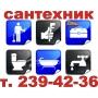 Вызов Сантехника Устранение течи, засоров   Новосибирск