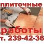 Плиточные работы. Укладка кафеля, мозайки, керамогранита   Новосибирск