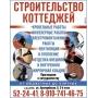 строительство коттеджей   Белгород