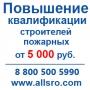 Повышение квалификации строителей   Нижний Тагил