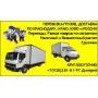 Перевозка грузов   Краснодар