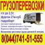 НАДЕЖНЫЕ грузоперевозки до 2,5т./21м.куб, фургоном с ГИДРОБОРТОМ   Беларусь