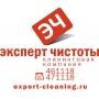 Профессиональная уборка   Владимир