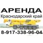 Предоставляем услуги автокрана - НИЗКИЕ ЦЕНЫ! г.Сочи   Волгоград