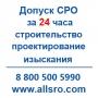 Допуск СРО строителей с минимальными затратами   Нижний Тагил