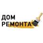 Ремонтные и отделочные работы любой сложности.   Москва