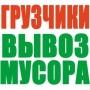 Уборка и вывоз строительного мусора   Новороссийск