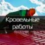 Кровельные работы любой сложности   Красноярск