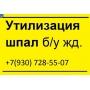 Утилизация деревянных шпал б/у 3 класс опасности   Краснодар