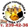 Мастер в дом. Ремонтно-отделочные работы, электрик, сантехник   Новосибирск