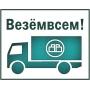 Грузоперевозки по Санкт-Петербургу (СПб), ленинградской области (ЛО) и другим регионам России. Быстро, качественно, недорого   Санкт-Петербург