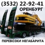 Услуги тралом Broshuis 3-ABCD,500т,Оренбург   Оренбург