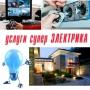 электрик, электромонтажные работы   Ставрополь