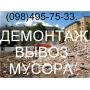 Демонтажные работы, снос, слом, перепланировка - Вывоз мусора.   Украина