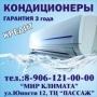 Продам кондиционеры, сплит-системы в Нижнекамске   Нижнекамск