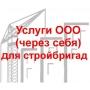 Все СТРОИТЕЛЬНЫЕ работы   Ростов-на-Дону