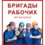 Услуги разнорабочих   Москва