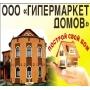 Проекты домов на любой вкус   Волгоград