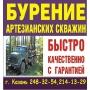 Казбурвод Бурение скважин   Казань
