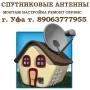Установка, настройка, ремонт, спутниковых антенн. Уфа Башкортостан т.89063777955.   Уфа