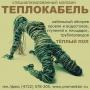 Специализированный магазин ТЕПЛОКАБЕЛЬ   Белгород