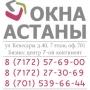 Установка пластиковых окон, акция, скидки   Казахстан