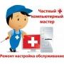 Ремонт компьютеров   Смоленск